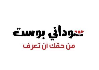 موقع سوداني بوست الاخباري